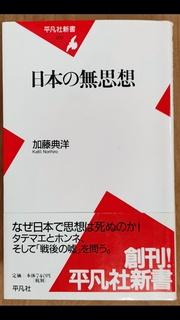 『日本の無思想』.JPG