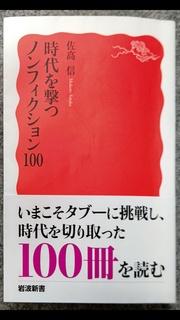 『時代を撃つノンフィクション100』.JPG