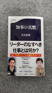 『知事の真贋』.JPG