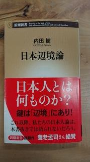 日本辺境論.JPG